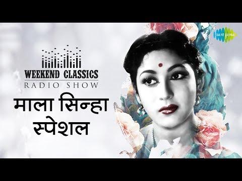 Weekend Classic Radio   Mala Sinha Special  माला सिन्हा स्पेशल  HD   Rj Ruchi