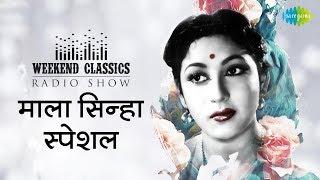 Weekend classic radio show | mala sinha special | माला सिन्हा स्पेशल | hd songs | rj ruchi
