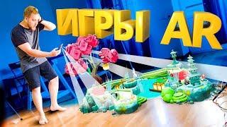 Крутые Игры в AR !!!