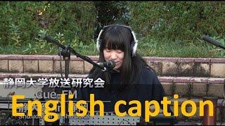 個性的な番組を放送中!静岡大学放送研究会Cue-FM 静大祭in静岡2013