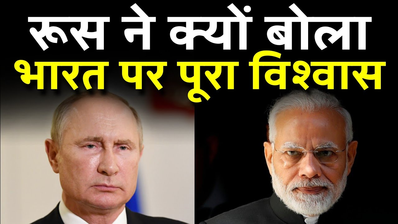 Russia Once Again Said That We Have Full Faith in India   Exclusive Report