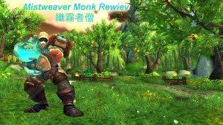 Монах в специализации Ткач Туманов, World of Warcraft(Мой первый обзор на класс Монах, в специализации Ткач Тумана. Позже хочу записать видео с обзором талантов..., 2014-04-15T18:32:17.000Z)