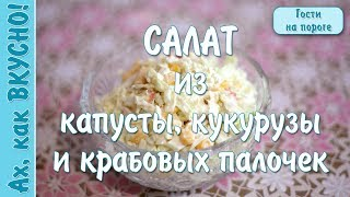 салат из крабовых палочек, кукурузы и капусты