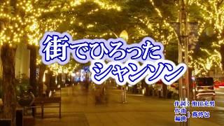 新曲「街でひろったシャンソン」走裕介 カラオケ 2018年10月31日発売