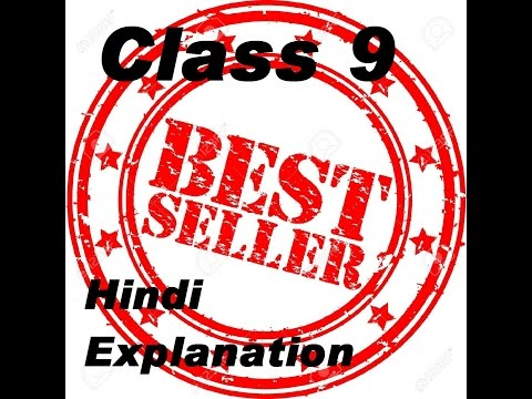 Class 9 Best Seller Hindi Explanation