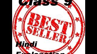Class 9 Best Seller Hindi Explanation