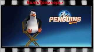 Пингвины Мадагаскара мультфильм.Трейлер Пингвины Мадагаскара