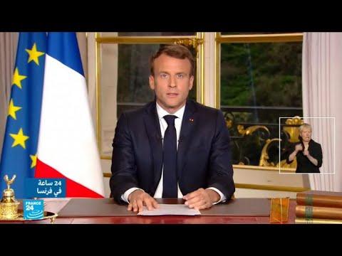 فرنسا: تسريبات حول خطط ماكرون لإخماد فتيل أزمة احتجاجات -السترات الصفراء-  - نشر قبل 3 ساعة