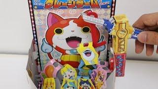 Yo-Kai Watch Paper Craft Crane Game ~ 妖怪ウォッチ ジバニャンのクレーンゲームだニャン! 幼稚園5月号 thumbnail
