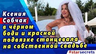 Ксения Собчак в Чёрном Боди и Красной Подвязке Станцевала на Собственной Свадьбе. Поцелуй Эротичный