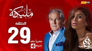 مسلسل مليكة بطولة دينا الشربيني – الحلقة التاسعة و العشرون (29)|  (Malika Series(EP29