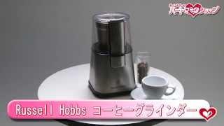 【RussellHobbs/ラッセルホブス】  コーヒーグラインダー 7660JP