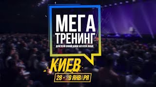 Приглашение на Мегатренинг 2018