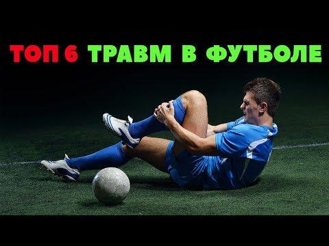 ТОП-6 самых распространённых травм в футболе. С этим столкнутся юные Месси и Неймары