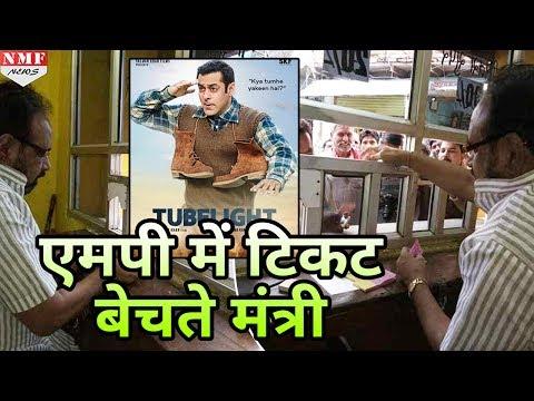 MP Government का ये चेहरा, Farmers की सुध लेने की बजाय Ticket बेच रहें हैं Minister