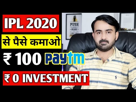 HOW TO EARN MONEY IN IPL 2020 | IPL SE PAISE KAISE KAMAYE 2020 | INSTANT PAYTM WITHDRAWL
