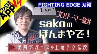 【sako】プロゲーマーsakoがアケコンのこだわりを伝授!【FIGHTING…