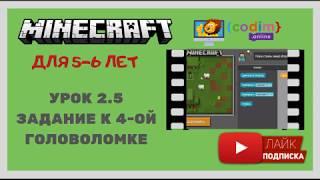 УРОК 2.5 Задание к 4-ой головоломке - уроки Майнкрафт для малышей 5-6 лет