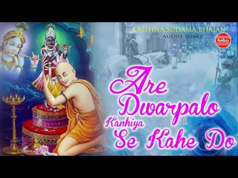 "Krishna Sudama Superhit Song ""Are Dwarpalo Kanhiya Se Kahe Do"" Krishna Bhakti Song"
