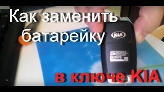 Как заменить батарейку в ключе KIA