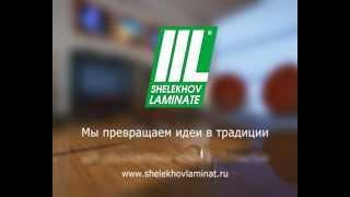 Шелехов ламинат(, 2012-12-27T06:35:55.000Z)