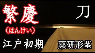 刀「繁慶」 江戸時代初期 (元和1620-1623年頃)