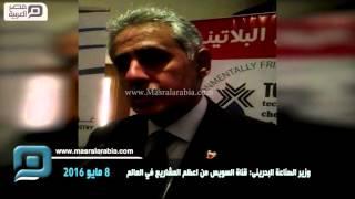 فيديو| وزير الصناعة البحرينى: حجم التجارة البينية العربية مخجل