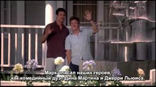 4 сезон. За кулисами с мужчинами Вистериа Лейн (RUS SUB)