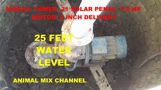 solar-tube-well-7-5-hp-motor-21-solar-penal-250w-4-inch-delivery-water-level-25-feet
