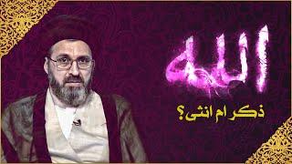 متصلة : لماذا أسم (الله) ذكر وليس أنثى ؟ | العلامة السيد رشيد الحسيني