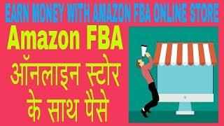 Earn Money With Amazon FBA Online store | Azaz Kaladiya