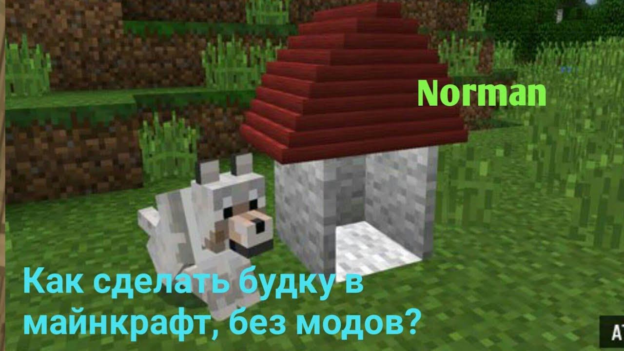 Как сделать будку для собаки в майнкрафте