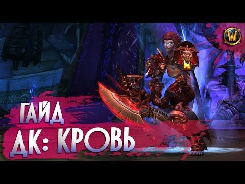 World of Warcraft // Гайд на БДК 8.3 // Рыцарь Смерти: Кровь // ПвЕ