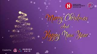 Publication Date: 2018-12-19 | Video Title: 香港房屋協會聖誕電子賀卡2018