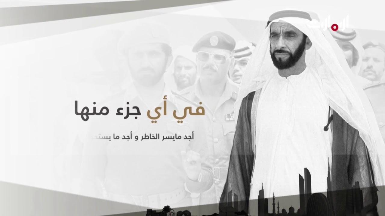من أقوال الشيخ زايد بن سلطان آل نهيان طيب الله ثراه Youtube