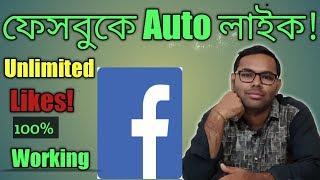 Auto like. FB auto like.Apple liker. Ultimate Deal On AUTO LIKER. fREE LIKER