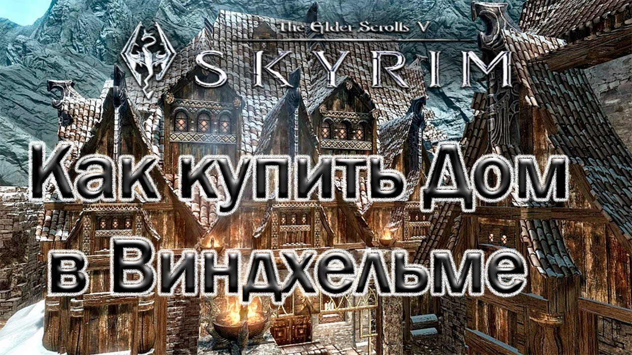 Skyrim: How To Buy a House & House Location In Whiterun (HD 1080p .