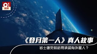 【登月第一人】岩士唐死前訪問承認有外星人 跟宇宙船對峙 6 小時 │ 01娛樂