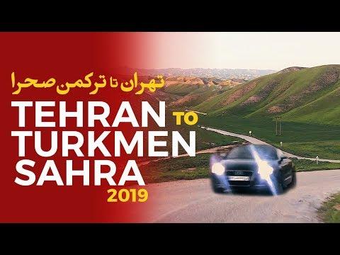 Tehran to Turkmen Sahra, Iran - تهران تا ترکمن صحرا