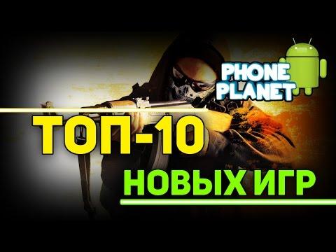 ТОП-10 Лучших и новых игр на ANDROID 2017 - Выпуск 42 PHONE PLANET