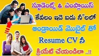 students and employees Just 5 seconds to make a resume CV in android mobile || in Telugu
