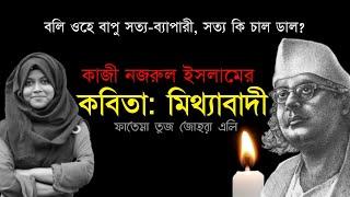 Mitthabadi Kobita by Kazi Nazrul Islam | মিথ্যাবাদী কবিতা | কাজী নজরুল ইসলাম | ফাতেমাতুজ জোহরা এলি