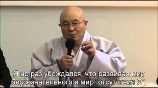 Патриарх Кёнсан в ИСАА МГУ. Встреча с учеными 1/2
