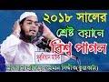 Hafizur Rahman Siddiki Waz 2018 সর্বকালের শ্রেষ্ট বয়ান