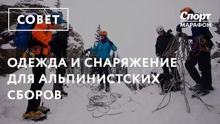 Одежда и снаряжение для альпинистских сборов. Советы Кирилла Белоцерковского