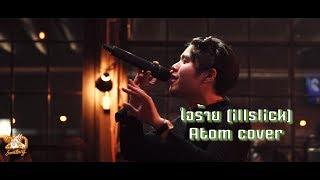 ใจร้าย(illslick) - Atom ชนกันต์ cover  [Live] 20Something Bar