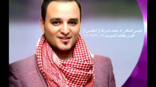 """عيسى السقار _ محمد الشرعة """" العكسي"""" أجمل حفلات الموسم 2017 / 2018 ♫"""