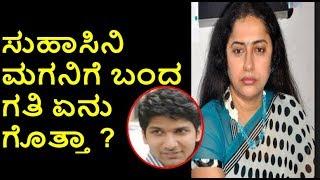 Sad News About Suhasini Son | Suhasini Maniratnam |  Suhasini | Suhasini  son | Mani ratnam |