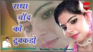 Ghanshyam Gurjar    थारो कालो छ कानुड़ो    Shyam Music Latest Super Duper DJ Hits Song