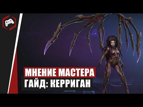 видео: МНЕНИЕ МАСТЕРА: «beselmonster» (Гайд - Керриган) | heroes of the storm